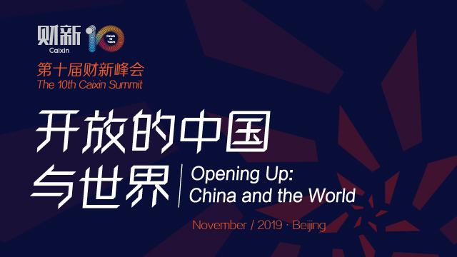第十届峰会视频